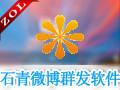 石青微博群发软件 1.8.40