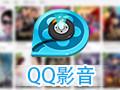 QQ影音 3.9.9
