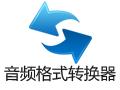 蒲公英音频格式转换器 5.2.2