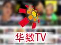 华数TV 1.1.8