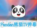 熊猫TV弹幕助手 2.0.6