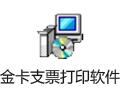 金卡支票打印软件 1.7.1010