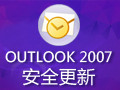 Outlook 2007安全更新(KB946983)