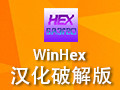 WinHex汉化破解版 19.5