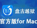 盘古越狱 for Mac 1.1
