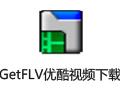 GetFLV(优酷视频下载) 9.3655