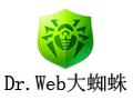 Dr.Web大蜘蛛 10