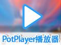 PotPlayer 1.7.5545