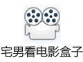 宅男看电影盒子 2.6