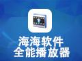 海海全能播放器 1.5.8简体中文