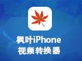 枫叶iPhone视频转换器 12.1.5