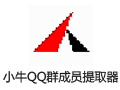 小牛QQ群成员提取器 11.9