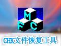 CHK文件恢复工具 3.40