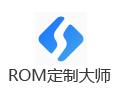 ROM定制大师 1.2.5
