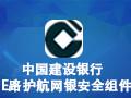 中国建设银行E路护航网银安全组件 1.0