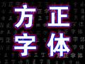 方正字体库