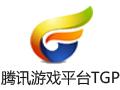 腾讯游戏平台TGP 2.16