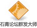 石青论坛群发大师 2.1.7