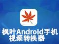 枫叶Android手机视频转换器 11.0.5