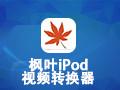 枫叶iPod视频转换器 11.8.5