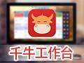 千牛 For Mac 8.00.02