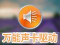 zol万能声卡驱动_【万能声卡驱动器官方下载】万能声卡驱动 -ZOL软件下载