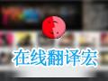 Passolo在线翻译宏 2017.10.15中文版