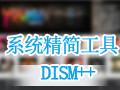 系统精简工具(Dism++) 10.1.1000