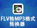 FLV转MP3格式转换器 绿色版
