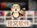 狸窝CDA转MP3工具 4.1