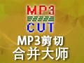MP3剪切合并大师 12.4