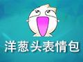 洋葱头QQ表情包