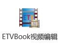 ETVBook视频编辑软件 2.3.1