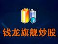 钱龙旗舰炒股软件 5.80