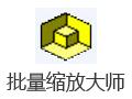 批量缩放大师 2.6.1