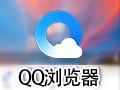 QQ浏览器 For MAC 3.9
