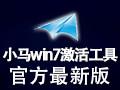 小马Win7激活工具