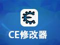 CE修改器 6.6中文版