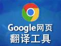 谷歌网页翻译在线工具 Beta
