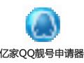 亿家QQ靓号申请器管家 26.2