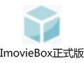 ImovieBox(网页视频下载) 5.9.8