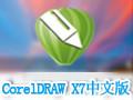 CorelDRAW X7 破解版