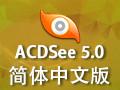 ACDSee5.0 中文破解版