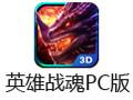 英雄战魂PC版