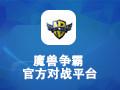 魔兽争霸官方对战平台 1.6.33