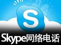 Skype网络电话 7.38