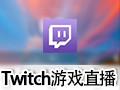 Twitch游戏直播 PC版