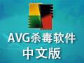 AVG杀毒软件 中文版