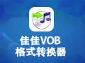 佳佳VOB格式转换器 11.3.5