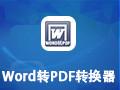飞速Word转PDF转换器 2.0